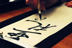 Yume (Ai in Technicolor) Tags: white black japan paper name nome write alessandra bianco nero giappone carta giapponese scritta pennello