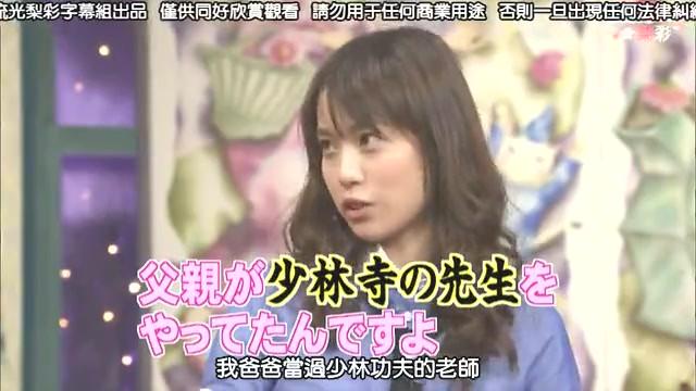 2009-03-15-戶田惠梨香-おしゃれイズム.mp4_000113.732.jpg