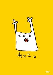 mitsuko 004