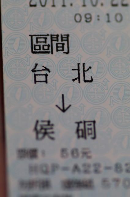 10/22 來去侯硐拍貓貓