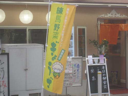 旗@練馬野菜ぎょうざ