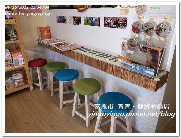 嘉義市_青青健康有機店20110618_R0030313