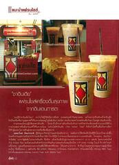 ชา อินเดีย กาแฟ เปอร์เซีย นิตยสารตั้งตัว