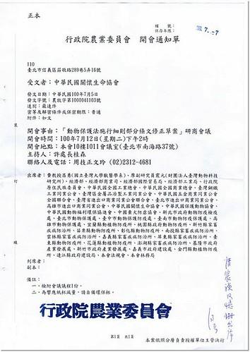 資訊」被出賣的動保--荒謬的捕獸鋏修正條文施行細則!20110713