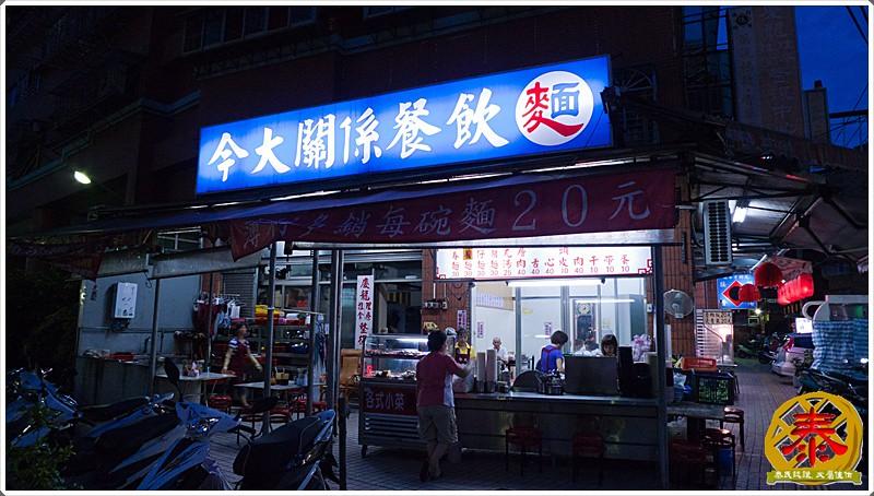 2011.06.26 今大麵店-15