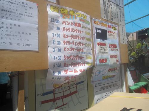 日程@桜台まつり2011夏