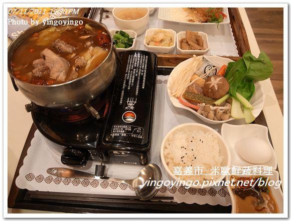 嘉義市_米歐鮮蔬料理20110711_R0040758
