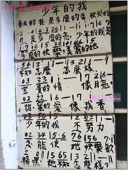 左營自助新村 (15)h.jpg