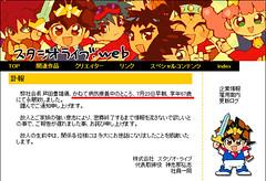 110725(3) - 永別了...《魔動王》與《魔神英雄傳》人物設計師「蘆田豐雄」已在23日病逝。