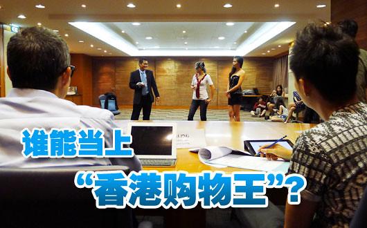 """Who should represent Singapore for the regional """"Hong Kong Super Shopper"""" contest?"""