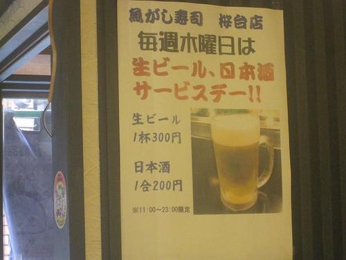 張り紙@魚がし寿司(桜台)