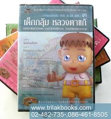 DVD-เด็กกลุ้มหลวงตาแก้ชุดที่3_resize