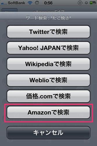 Word検索2