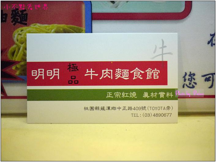 明明極品牛肉麵 (2).JPG