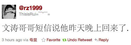 张瑞消息 Screen shot 2011-06-25 at 3.52.32 PM