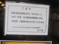 張り紙@すてーき亭(江古田)