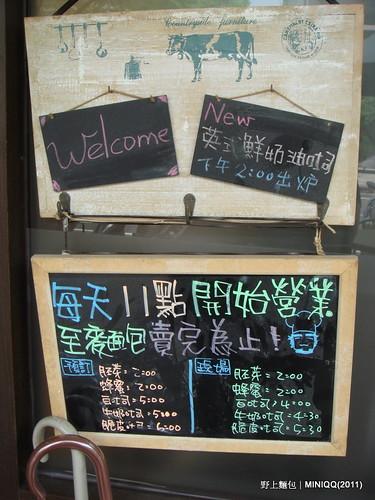 20110709 桃園野上麵包_02