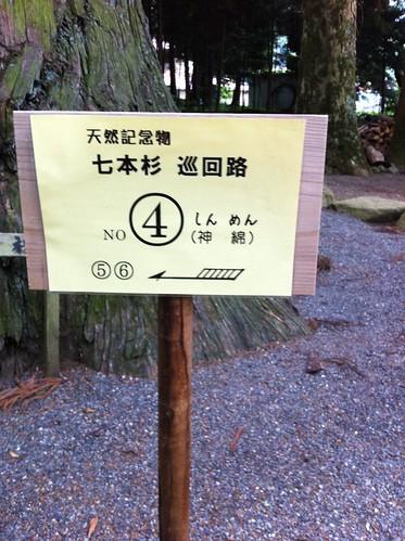 淺間神 011