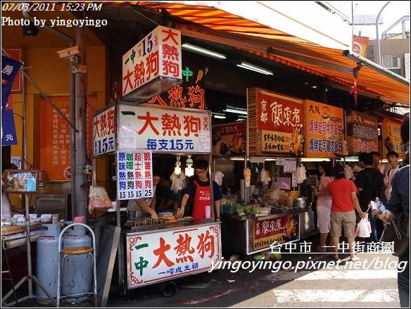 台中市_一中街商圈20110703_R0040675