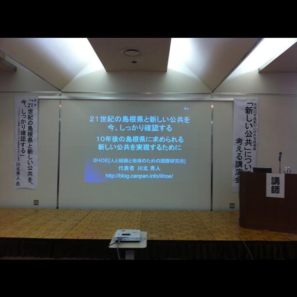 会場到着。14:00から開催。 #新しい公共講演会