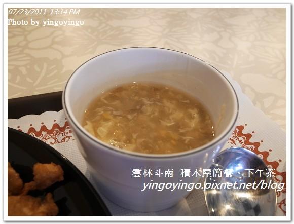 雲林斗南_積木屋20110723_R0040851