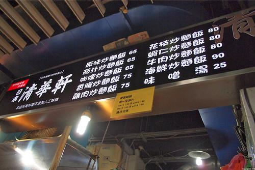 公館水源市場清華軒炒麵飯