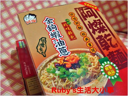 阿燦乾麵 (1)