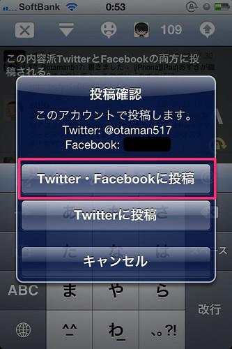 Facebook連携2