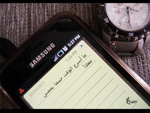 ما أسرع الوقت حينما يمضى معك! by Omar Designer - | ع |