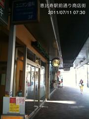 朝散歩(2011/7/11)