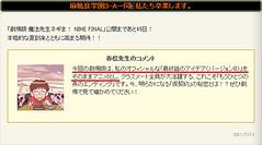 110714 - 預定8/27首映的劇場版《魔法老師》將呈獻「赤松健」老師公認的【連載完結篇 ver.B】故事內容!