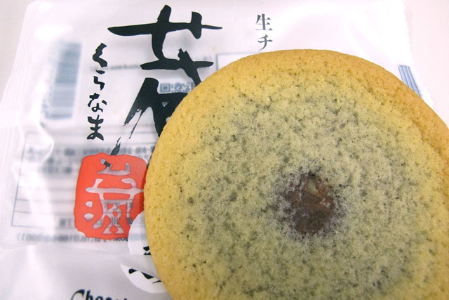 110301_102104_北海道土産_蔵生