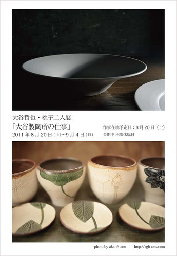 """Momoko & Tetsuya Otani"" exhibition of their pottery in Seattle by +akane+"