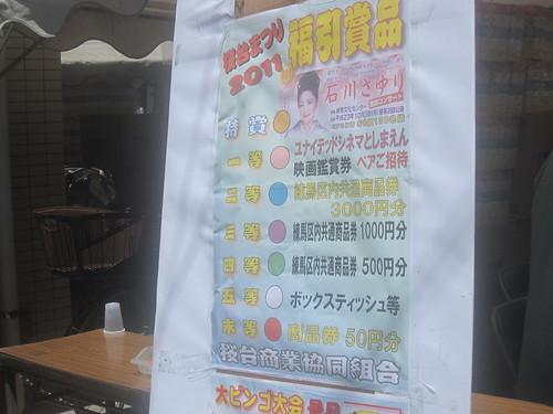 福引き賞品@桜台まつり2011夏