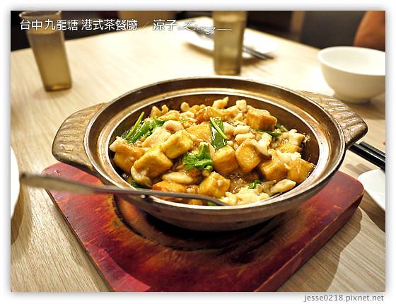 台中 九龍塘 港式茶餐廳 13