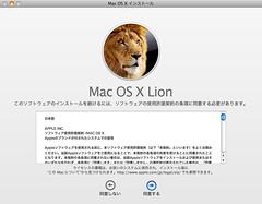 Mac OS X インストール