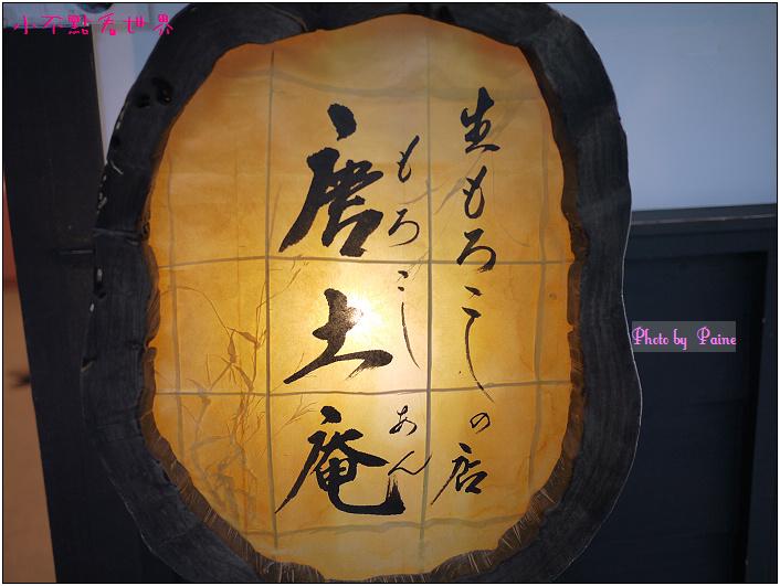 仙北市角館傳統街-43.jpg