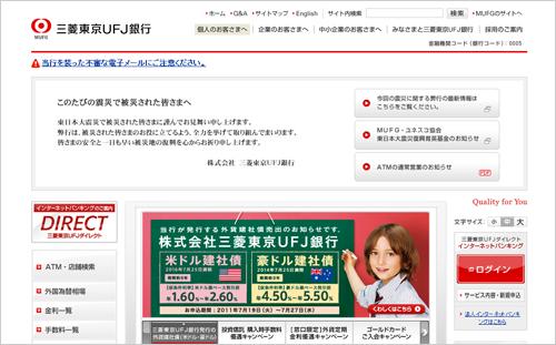 東京三菱UFJ銀行ATM の営業時間変更について