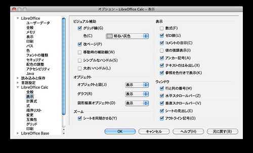 スクリーンショット(2011-07-18 10.11.05)