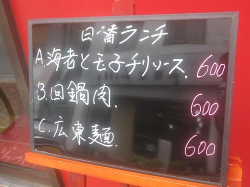 ランチメニュー@口福餃子(桜台)