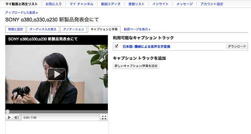 弁財天: youtubeを使って字幕作成