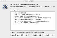 ソフトウェア更新