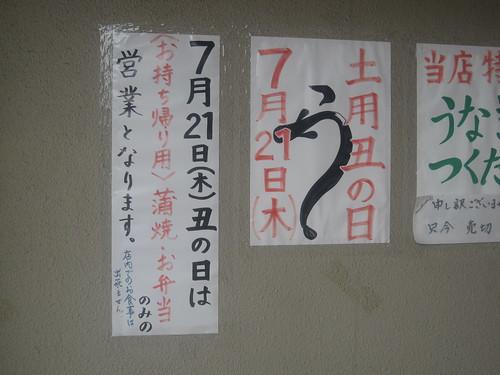 張り紙@うなぎはせ川(氷川台)