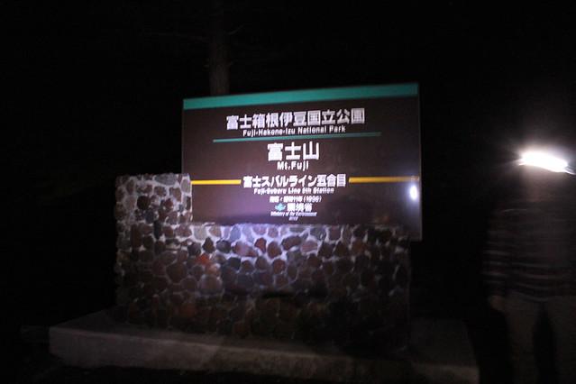 富士山五合目スタート地点