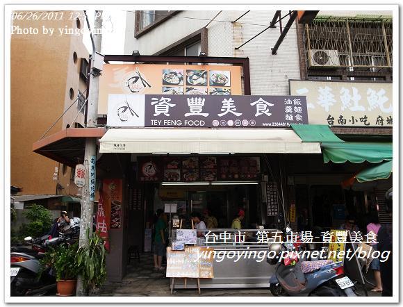 台中市_第五市場_資豐美食2010626_R0040537