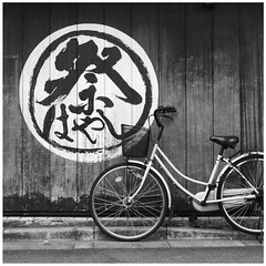 (It's Stefan) Tags: wood blackandwhite bw music blancoynegro monochrome festival japan wall japanese tokyo noiretblanc wand traditional bici 日本 velo biancoenero bicicletta japón 祭 バイク 黑与白 bicleta 囃子 单车 黑與白 脚踏车 damenrad siyahvebeyaz schwazweis 黒と白 はやし 辆自行车 祭はやし ©stefanhöchst