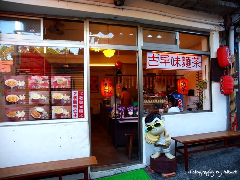 古早味麵茶店門口