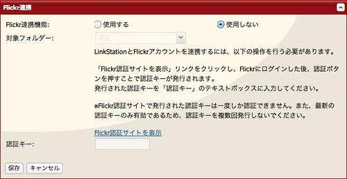 01LinkStation-Flickr
