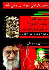 SAR ANJAM FERUN HA (IRAN GREEN POSTER) Tags: bar iran marg   siah            zendehbad diktatori deini