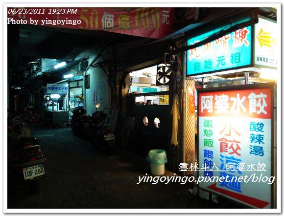 雲林斗六_阿婆水餃20110623_R0030482